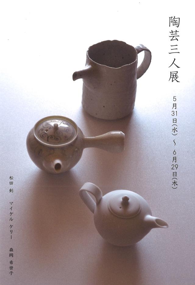 陶芸三人展 松田剣・マイケルケリー・森岡希世子