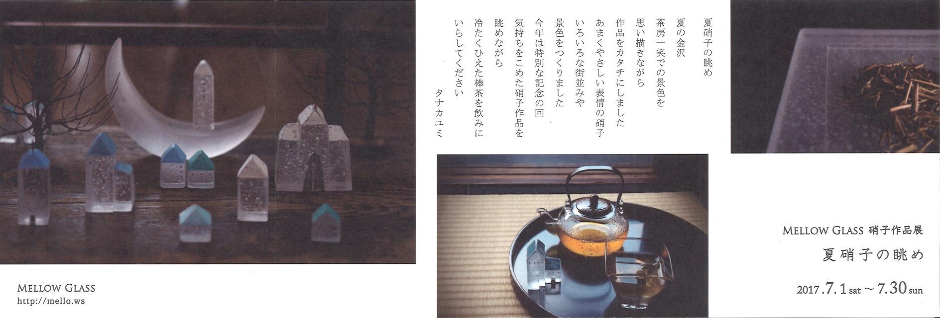タナカ ユミ MELLOW GLASS 硝子作品展    夏硝子の眺め